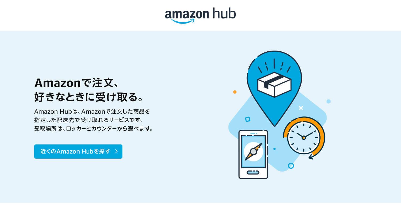 ロッカー アマゾン ハブ 【おばちゃん】「Amazon Hub