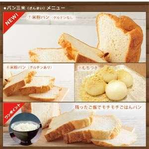 レシピ ホームベーカリー パン 米粉 ホームベーカリーで作るミズホチカラの100%米粉食パン
