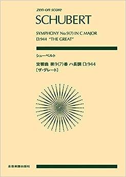 zenon score シューベルト 交響曲第9(7)番ハ長調 D.944[ザ・グレート] (zen-on score)