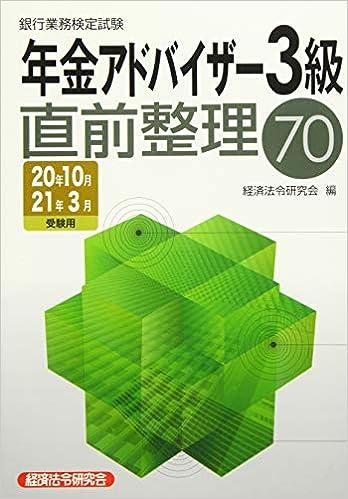銀行 業務 検定 コロナ 銀行業務検定協会 - kenteishiken.gr.jp