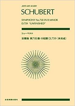 スコア シューベルト:交響曲第7(8)番ロ短調《未完成》D.759 (zen-on score)