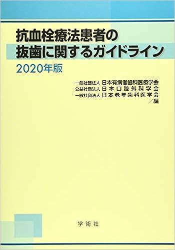 口腔 外科 学会 2020