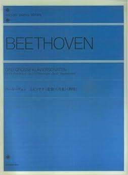 ベートーヴェン 3大ソナタ《悲愴》《月光》《熱情》 (zen-on piano library)