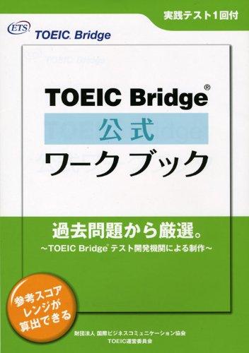 は と toeic bridge TOEIC Bridgeの勉強法!