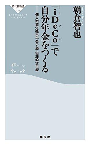 「iDeCo」で自分年金をつくる (祥伝社新書)