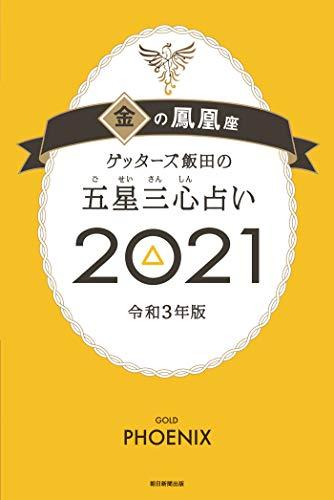 金 の 鳳凰 2020 【2020年】金の鳳凰の運勢は?五星三心占いでの5つの性格と相性・適職...