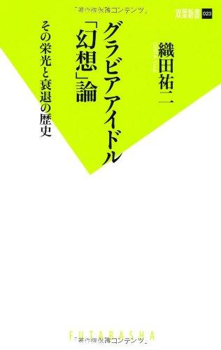 """アイドル 歴史 グラビア GOROでアイドルの歴史を振返る5""""1979年"""" 山口百恵の水着ピンナップ"""