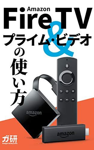テレビ で アマゾン プライム を 見る