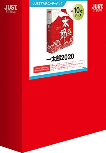 一太郎 2020