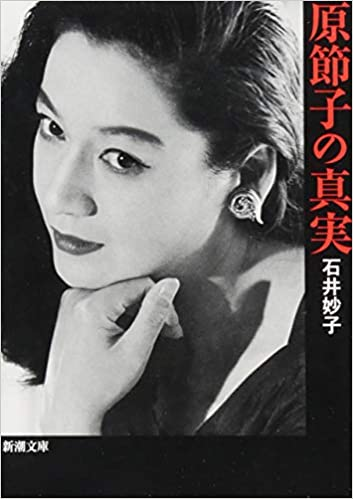 石井妙子『原節子の真実』