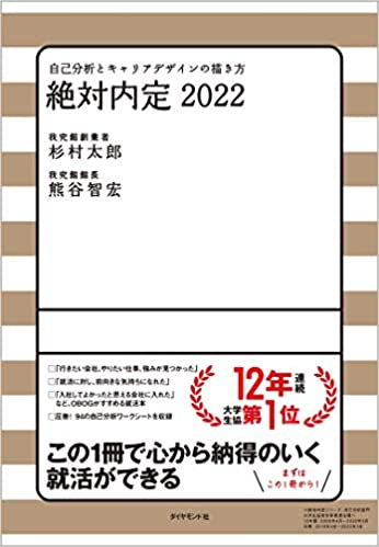 絶対 内定 2022