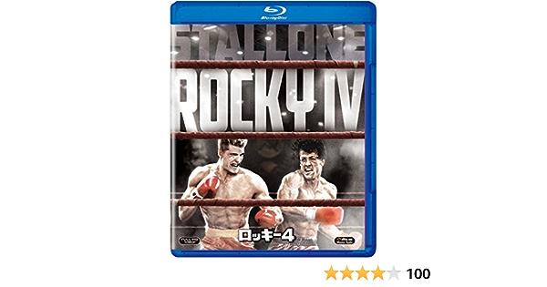 ロッキー4 [AmazonDVDコレクション] [Blu-ray]