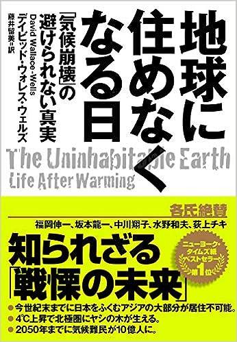 地球 に 住め なくなる 日 地球に住めなくなる日: 「気候崩壊」の避けられない真実