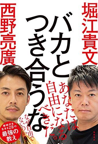Amazon.co.jp: バカとつき合うな eBook: 堀江貴文, 西野亮廣: Kindleストア
