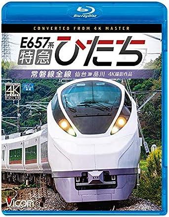 ひたち 仙台 特急 東京―仙台 直通