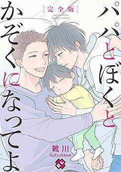 パパとぼくとかぞくになってよ 完全版 【特典ペーパー付】 (Kobunsha BLコミックシリーズ)