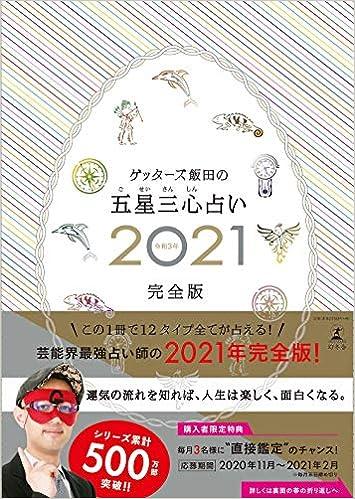 五星 三 心 占い 2021 【2021年の運勢】ゲッターズ飯田が五星三心占いで2021年を鑑定