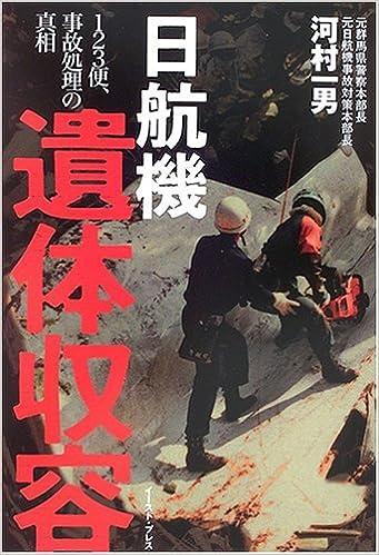 日本 航空 123 便 墜落 事故 真相 日本航空123便墜落事故の原因と陰謀論とは?