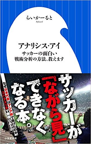 """[Book Review]「図を多用することで、サッカーの試合をより深くみる""""戦術分析""""について分かりやすく解説した良書」アナリシス・アイ サッカーの面白い戦術分析の方法、教えます / らいかーると"""