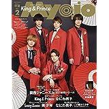 2021 キンプリ カレンダー 【楽天市場】新潮社 King