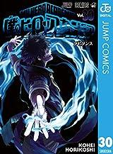 僕のヒーローアカデミア 30 (ジャンプコミックスDIGITAL) Kindle版