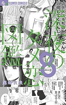 [尾崎衣良] 深夜のダメ恋図鑑 第01-08巻