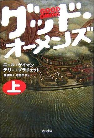 グッド オーメンズ 小説 グッド・オーメンズ (テレビドラマ) - Wikipedia