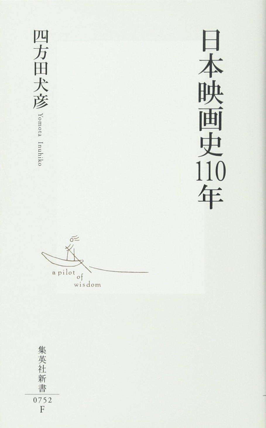 日本 史 映画