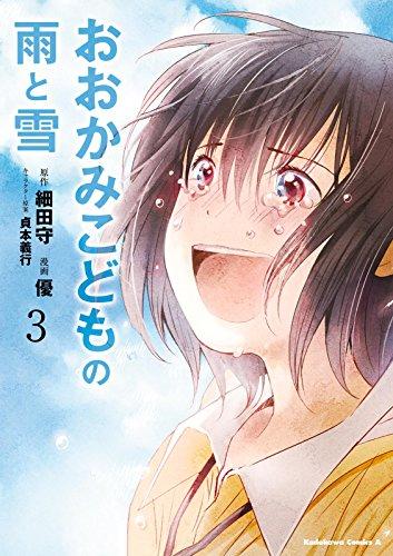 おおかみこどもの雨と雪(3) (角川コミックス・エース)