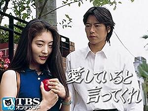 矢田 亜希子 愛し て いる と 言っ て くれ