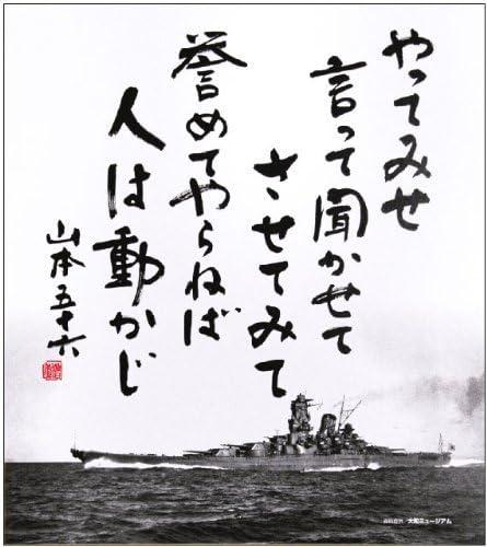 六 の 言葉 五 十 山本 藤井聡:山本五十六とTPP ~日本人の愚かしさが日本を亡ぼす~