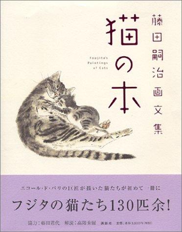 藤田 嗣治 猫