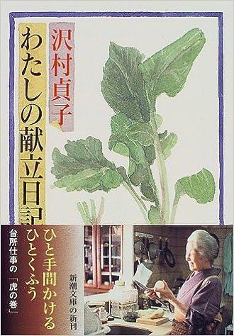 貞子 本 沢村 documents.openideo.com: 私の台所: