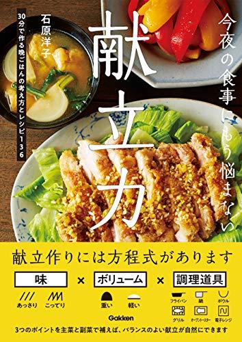 夕食 今夜 の 今夜は何を食べよう? 困ったときに役立つ主菜レシピ