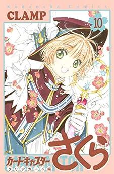 [CLAMP] カードキャプターさくら クリアカード編 第01-10巻