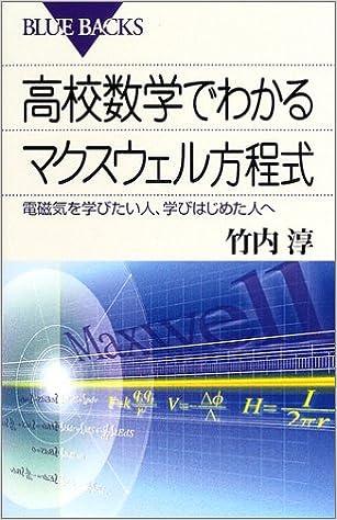 マクスウェル 方程式