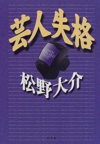 大介 松野 『三谷幸喜 創作を語る』(三谷