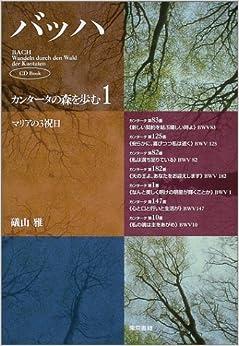 バッハ・カンタータの森を歩む〈1〉マリアの3祝日 (CD Book)