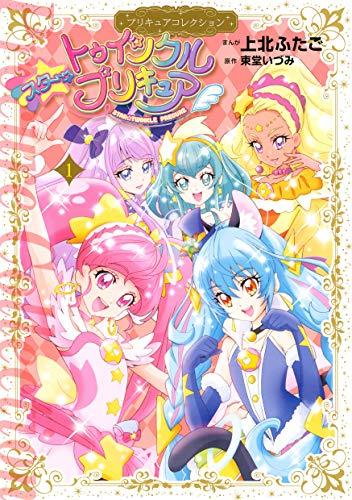 スター☆トゥインクルプリキュア(1)プリキュアコレクション (なかよしコミックス)