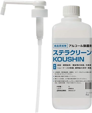 消毒 用 エタノール スプレー ボトル