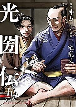 光圀伝(五) (カドカワデジタルコミックス)