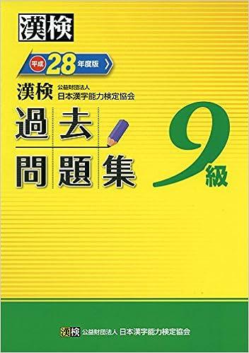 漢字 検定 9 級 過去 問