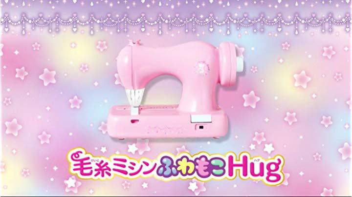 ミシン hug もこ 毛糸 ふわ 【口コミ】毛糸ミシンhugを実際に使用した結果と正直な感想!