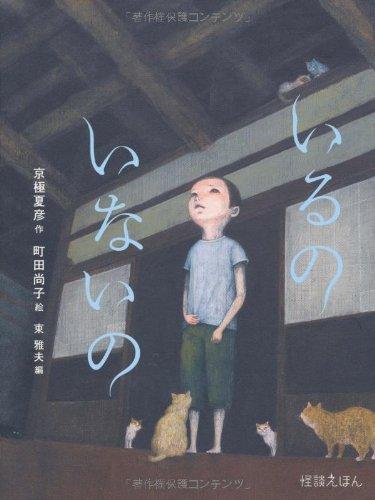いる の いない の 絵本 いるのいないのの通販/京極 夏彦/町田 尚子