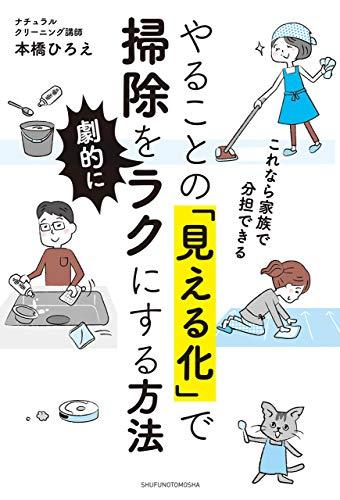 やることの「見える化」で掃除を劇的にラクにする方法