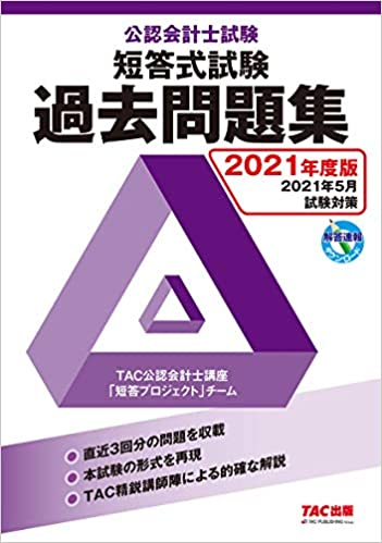 試験 式 答 会計士 短 公認 令和2年(2020年)試験について