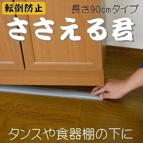 防止 タンス 転倒 家具と天井が7cm以下の場合の家具転倒防止器具