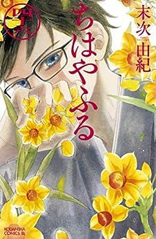 ちはやふる 漫画 46巻