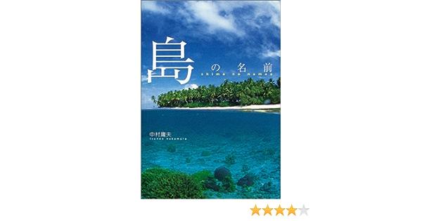 サンゴ に 由来 する 島 の 名前 は