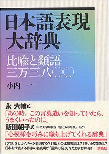 類語 呆れる 呆然の類語・関連語・連想語: 連想類語辞典